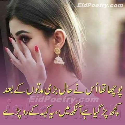 Ahmad Faraz Shayari and SMS Ahmed Faraz Poetry Urdu Ghazals Funny Shayari Love Sad Poetry