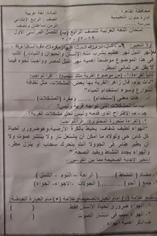 """تجميع امتحانات   للصف الرابع الإبتدائى """"الفعلى """" لغة عربية  إدارات ترم أول لتدريب عليها 80736830_2629814170583914_4451478923628249088_n"""