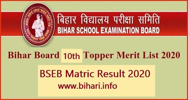 Bihar-board-topper-result-2020
