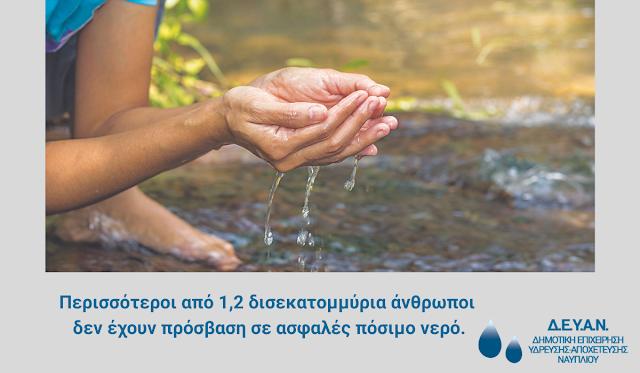 """ΔΕΥΑ Ναυπλίου: """"Μη σπαταλάς το νερό σήμερα, για να μην το στερηθείς αύριο"""""""
