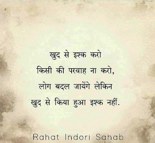 khud se ishq - rahat indori sad shayari in hindi