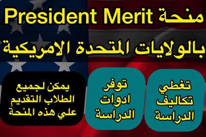 منح دراسية مجانية 2021| منحة President Merit في جامعة فلوريدا بالولايات المتحدة الامريكية 2021