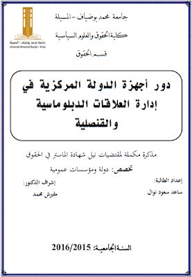 مذكرة ماستر: دور أجهزة الدولة المركزية في إدارة العلاقات الدبلوماسية والقنصلية PDF