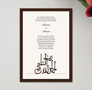 contoh undangan pernikahan islami sederhana