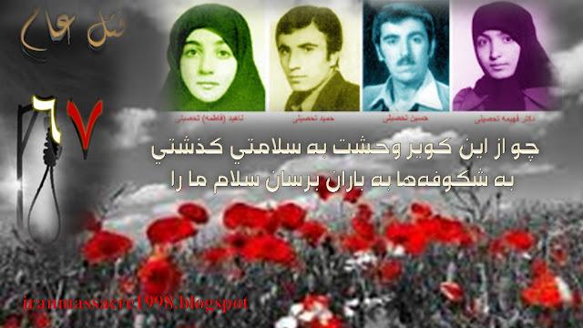مجاهدان شهید قتل عام ۶۷ از خانواده تحصیلی-ناهید تحصیلی