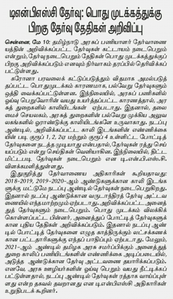 tnpsc exams will be conducted soon