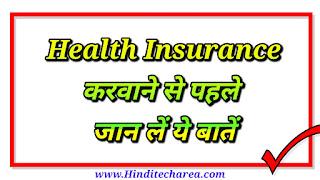 Health Insurance in Hindi, स्वास्थ्य बीमा करवाते समय ध्यान रखने योग्य बातें