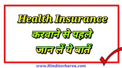 Health Insurance in Hindi,health insurance  स्वास्थ्य बीमा करवाते समय ध्यान रखने योग्य बातें