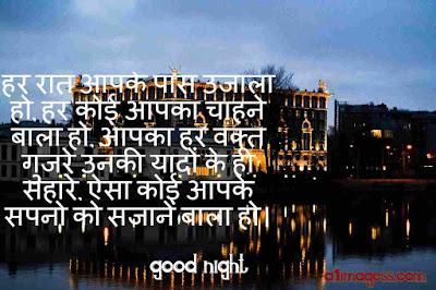 good night shayari pic