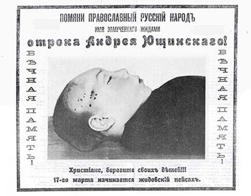 Антисемітська листівка.