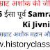 सम्राट अशोक की जीवनी   273-236 ईसा पूर्व पूर्व  Samrat Ashok Ki Jivni