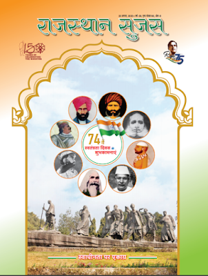 Download Rajasthan Sujas August 2020 in hindi pdf