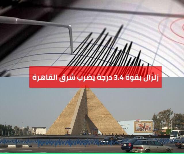 3 مرات في شهرين...هزة أخرى تضرب مناطق شرق القاهرة وخاصة مدينة النصر