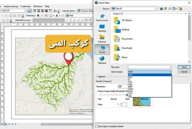 اشهر الامتدادات لحفظ محتويات ال layout view في arcmap