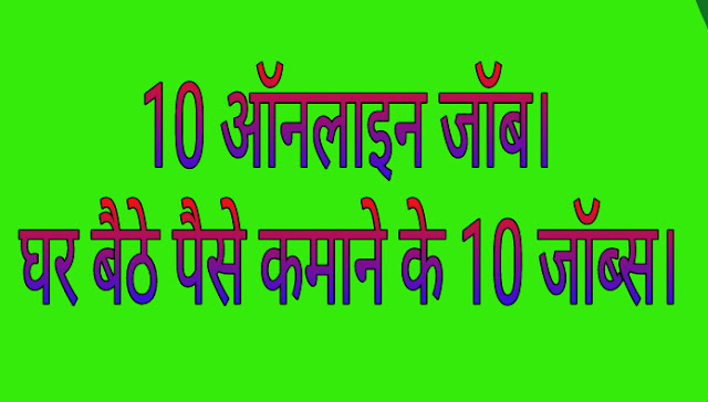 10 लेटेस्ट ऑनलाइन जॉब्स। ऑनलाइन पैसे केसे कमाए।