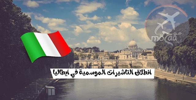 حصريا – ايطاليا تطلق التاشيرة الموسمية لهذه السنة 2019- 2020