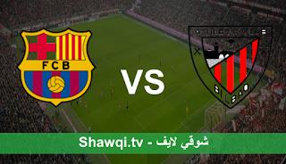 مشاهدة مباراة برشلونة وأتلتيك بلباو بث مباشر اليوم بتاريخ 17-4-2021 في كأس ملك إسبانيا
