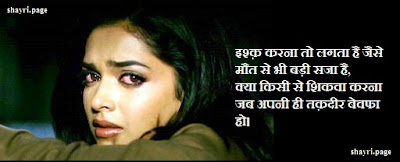 Sad Photo Shayari Image For Download In Free
