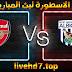 مشاهدة مباراة ارسنال ووست بورميتش بث مباشر الاسطورة لبث المباريات بتاريخ اليوم 2-1-2021 في الدوري الانجليزي