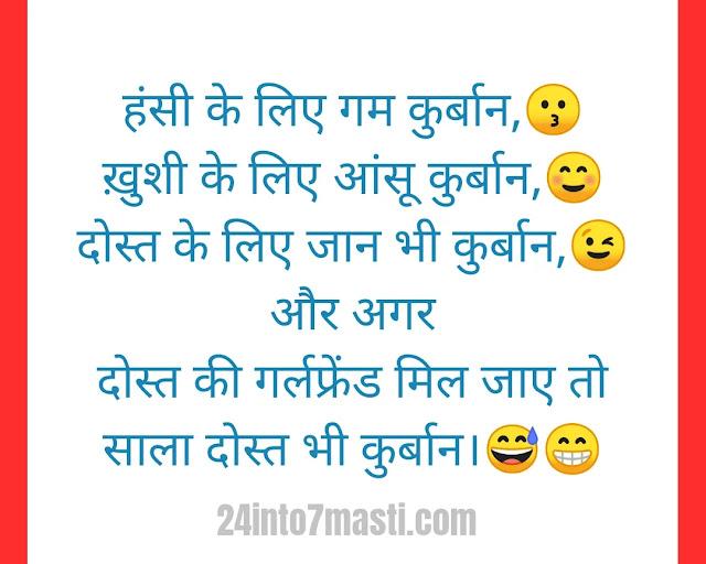Comedy Shayari | Funny Shayari