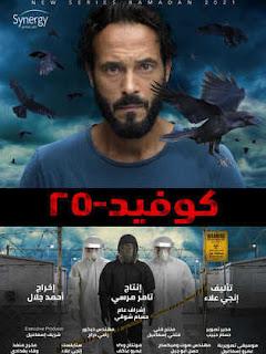 افضل 5 مسلسلات في رمضان 2021 يمكنك متابعتها