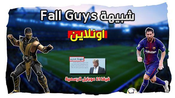 نزول شبيهة Fall Guys اونلاين !! تحميل و تشغيل FIFA 21 Mobile الاصلية | اخبار الجوال
