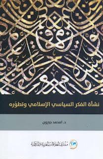 نشاة الفكر السياسي الاسلامي وتطوره
