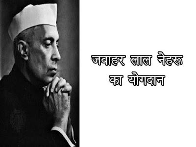 लाल नेहरू का भारत को योगदान | Nehru Ka Bharat Ko Yogdaan