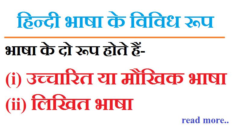 bhasha ke vividh roop - maukhik bhasha, likhit bhasha