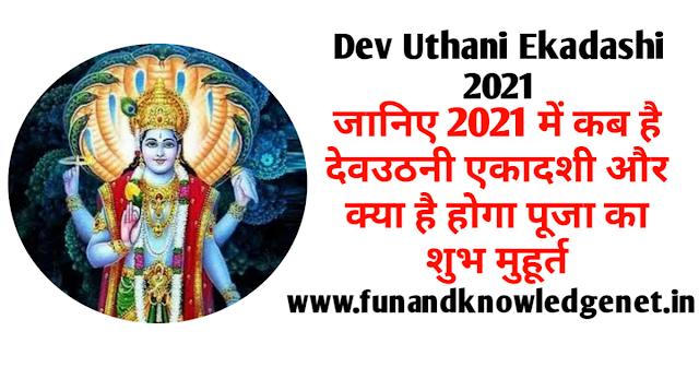 Dev Uthani Ekadashi 2021 Mein Kab Hai date