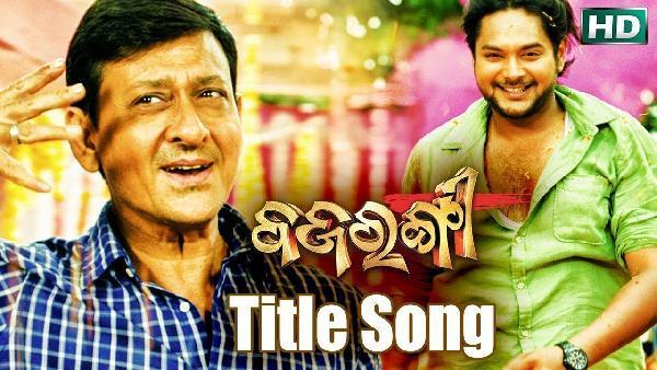 Odia Film Bajrangi Full Movie