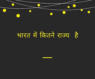 bharat mein kul kitne rajya hain