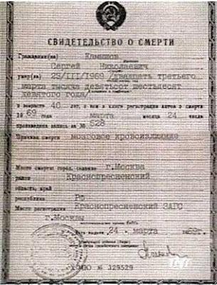 Tο ρωσικό «Roswel» και το περιβόητο βίντεο της «νεκροτομής»... (ΦΩΤΟΓΡΑΦΙΕΣ-ΒΙΝΤΕΟ)
