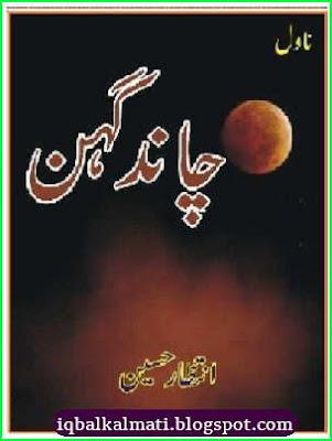 Chand Gehan Novel Pdf