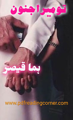 Tu Mera Junoon By Huma Qaisar - PDF Book