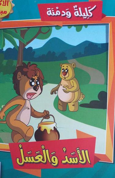 قصة الاسد والعسل The story of lion and honey