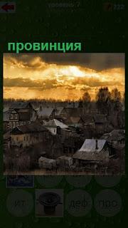в провинции наступил вечерний закат