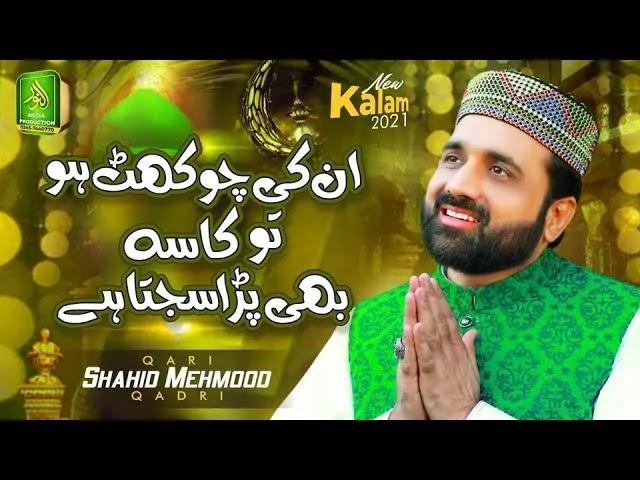 Unki Chokhat Ho To Kasa B Para Sajta Hai Lyrics - Qari Shahid mehmood