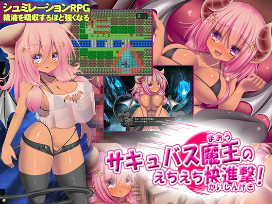 [H-GAME] Succubus Queen's Sexy Pleasure Assault JP