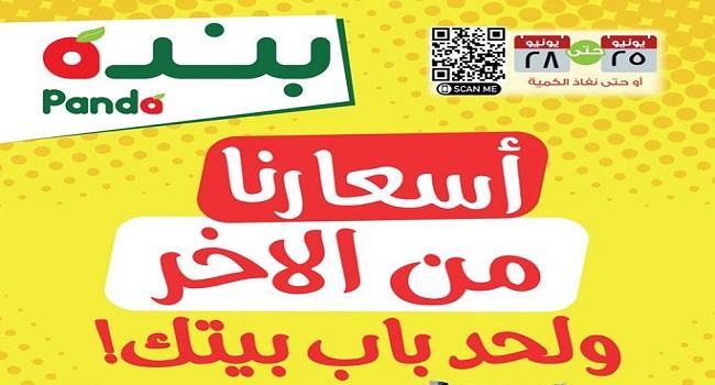 عروض بنده مصر من 25 يونيو حتى 28 يونيو 2020 اسعارنا من الاخر