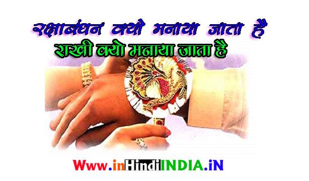 Raksha Bandhan Kyo Manaya Jata Hai, रक्षाबंधन या राखी क्यों मनाया जाता है
