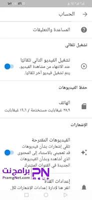 تحميل تطبيق يوتيوب جو من ميديا فاير
