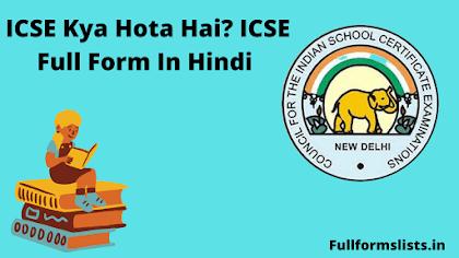 ICSE Full Form In Hindi