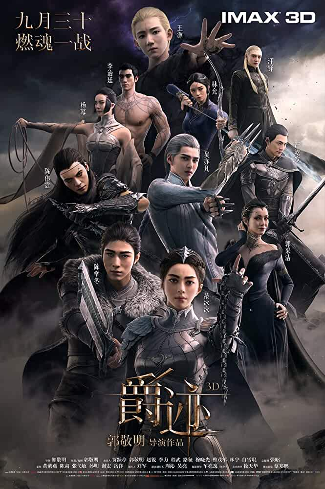 L.O.R.D: Legend of Ravaging Dynasties 2016 Chinese 480p 300MB WEBRip