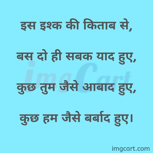 Sad Image With Shayari In Hindi Download