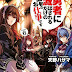 The Simple Job of Only Perishing to the Hero [ Indonesia ] VOL 06 -- Chapter 18 --