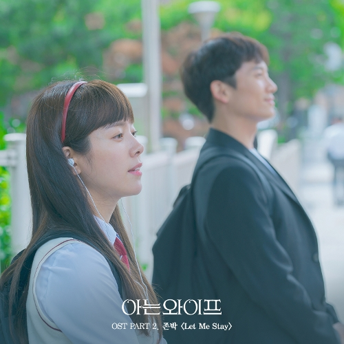 John Park – Familiar Wife OST Part.2