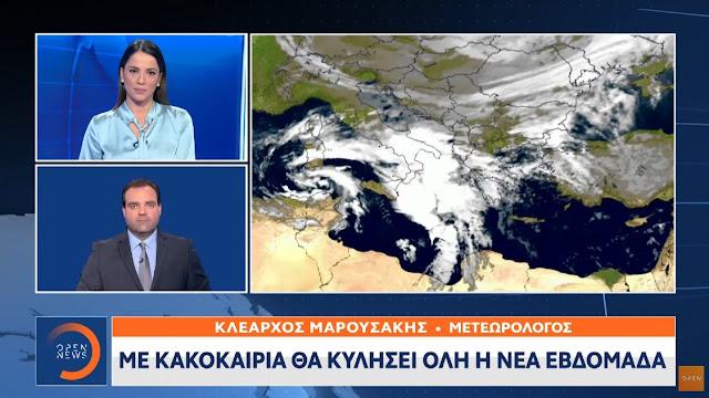 Καιρός: Δύο τα κύματα κακοκαιρίας μέχρι το τέλος της νέας εβδομάδας (βίντεο)