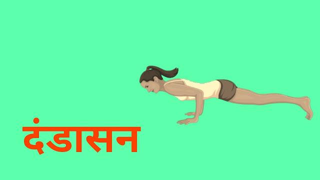 dandasan yoga