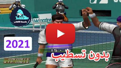 تحميل لعبة التنس Virtua Tennis كاملة يوتيوب